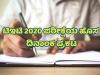 Karnataka TET 2020 Exam Date: ಅಕ್ಟೋಬರ್ 4ಕ್ಕೆ ಟಿಇಟಿ ಪರೀಕ್ಷೆ