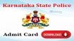 KSP Recruitment 2019 : ಪಿಎಸ್ಐ ಮತ್ತು ಆರ್ಎಸ್ಐ ಹುದ್ದೆಗಳ ದೈಹಿಕ ಪರೀಕ್ಷಾ ಪ್ರವೇಶ ಪತ್ರ ರಿಲೀಸ್