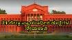 Karnataka High Court Recruitment 2019: 21 ಜಿಲ್ಲಾ ನ್ಯಾಯಾಧೀಶ ಹುದ್ದೆಗಳ ನೇಮಕಾತಿ