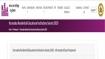 ಕರ್ನಾಟಕ ವಸತಿ ಸಂಘ ಸಂಸ್ಥೆಗಳ ಪ್ರವೇಶ ಪರೀಕ್ಷೆ ಮುಂದೂಡಿಕೆ