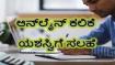 Tips For Online Classes Success: ಆನ್ಲೈನ್ ತರಗತಿ ಯಶಸ್ವಿಯಾಗಲು ಇಲ್ಲಿದೆ ಸಲಹೆ