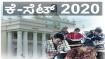 KSET Admit Card 2020: ಕೆಸೆಟ್ ಪರೀಕ್ಷೆ ಪ್ರವೇಶ ಪತ್ರ ಡೌನ್ಲೋಡ್ ಮಾಡಲು ಮತ್ತೆ ಅವಕಾಶ