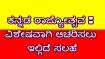 Rajyotsava Celebration Ideas: ಈ ಭಾರಿ ವಿಶೇಷವಾಗಿ ಕನ್ನಡ ರಾಜ್ಯೋತ್ಸವನ್ನು ಆಚರಿಸುವುದು ಹೇಗೆ ?