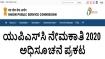 UPSC Recruitment 2020: 36 ಸ್ಟಾಟಿಸ್ಟಿಕಲ್ ಅಧಿಕಾರಿ ಮತ್ತು ಸೂಪರಿಂಟೆಂಡೆಂಟ್ ಹುದ್ದೆಗಳಿಗೆ ಅರ್ಜಿ ಆಹ್ವಾನ
