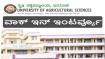 UAS Dharwad Recruitment 2021: ರಿಸರ್ಚ್ ಅಸೋಸಿಯೇಟ್ ಹುದ್ದೆಗೆ ಜ.28ಕ್ಕೆ ನೇರ ಸಂದರ್ಶನ