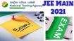 JEE Main Admit Card 2021 : ಜೆಇಇ ಏಪ್ರಿಲ್ ಮುಖ್ಯ ಪರೀಕ್ಷೆಯ ಪ್ರವೇಶ ಪತ್ರ ಅತೀ ಶೀಘ್ರದಲ್ಲಿ ರಿಲೀಸ್