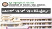 UAS Dharwad Recruitment 2021: ರಿಸರ್ಚ್ ಅಸೋಸಿಯೇಟ್ ಮತ್ತು ಸೀನಿಯರ್ ರಿಸರ್ಚ್ ಫೆಲೋ ಹುದ್ದೆಗಳಿಗೆ ಅರ್ಜಿ ಆಹ್ವಾನ