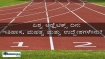 World Athletics Day 2021: ವಿಶ್ವ ಅಥ್ಲೆಟಿಕ್ಸ್ ದಿನದ ಇತಿಹಾಸ, ಮಹತ್ವ ಮತ್ತು ಉದ್ದೇಶ ಏನು ? ಇಲ್ಲಿದೆ ಡೀಟೇಲ್ಸ್