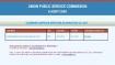 UPSC CDS II Admit Card 2021 : ಕಂಬೈನ್ಡ್ ಡಿಫೆನ್ಸ್ ಸರ್ವೀಸಸ್ ಪರೀಕ್ಷೆ II ಪ್ರವೇಶ ಪತ್ರ ರಿಲೀಸ್