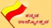 Facts About Kannada Rajyotsava : ಕರ್ನಾಟಕ ರಚನೆ ದಿನದ ಹಿಂದಿರುವ ಸ್ವಾರಸ್ಯಕರ ಸಂಗತಿಗಳು