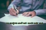 ಸಿದ್ಧಸಿರಿ ಸೌಹಾರ್ದ ಸಹಕಾರಿ ನಿಯಮಿತ ನೇಮಕಾತಿ 2019 : 250 ವಿವಿಧ ಹುದ್ದೆಗಳಿಗೆ ಅರ್ಜಿ ಆಹ್ವಾನ