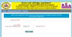 KSRTC: ಸಾಮಾನ್ಯ ಸಾಮರ್ಥ್ಯ ಪರೀಕ್ಷೆಯ ಪ್ರವೇಶ ಪತ್ರ ಪ್ರಕಟ