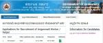 WCD Ramanagara Recruitment 2020: ಅಂಗನವಾಡಿಯಲ್ಲಿ ಉದ್ಯೋಗಾವಕಾಶ.. ಡಿ.24ರೊಳಗೆ ಅರ್ಜಿ ಹಾಕಿ