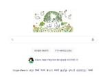 Earth Day 2021 Google Doodle: ವಿಶ್ವ ಭೂಮಿ ದಿನದ ಅಂಗವಾಗಿ ಡೂಡಲ್ ರಚಿಸಿದ ಗೂಗಲ್