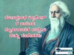 Rabindranath Tagore Jayanti 2021: ಠಾಗೋರ್ ಅವರ ಸ್ಫೂರ್ತಿದಾಯಕ ಉಲ್ಲೇಖಗಳು ಮತ್ತು ಸಂದೇಶಗಳು ಇಲ್ಲಿವೆ