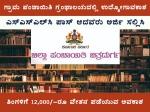 Chitradurga Gram Panchayat Library Recruitment 2021 : ಮೇಲ್ವಿಚಾರಕ ಹುದ್ದೆಗಳಿಗೆ ಅರ್ಜಿ ಆಹ್ವಾನ