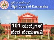ಕರ್ನಾಟಕ ಹೈಕೋರ್ಟ್: 101 ಹುದ್ದೆಗಳ ನೇರ ನೇಮಕಾತಿ