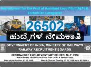 ಭಾರತೀಯ ರೈಲ್ವೆ:  26502 ಹುದ್ದೆಗಳ ನೇಮಕಾತಿ