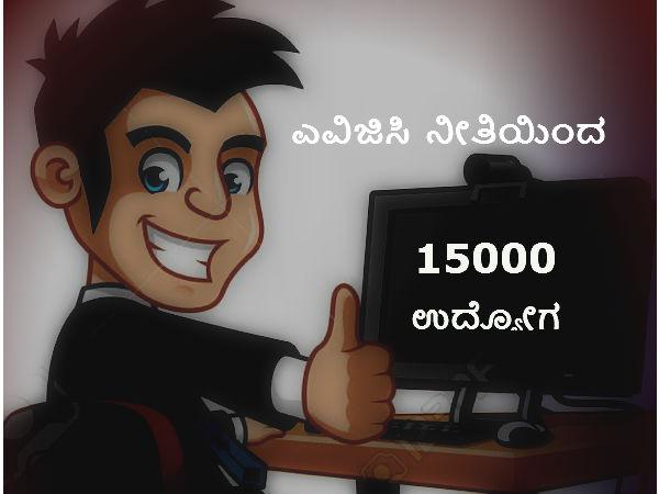ರಾಜ್ಯ ಸರ್ಕಾರದ ಎವಿಜಿಸಿ ನೀತಿಯಿಂದ 15000 ಉದ್ಯೋಗ