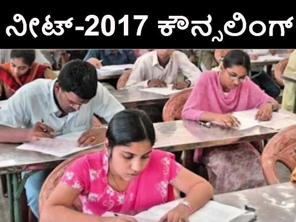 ನೀಟ್-2017 ಕೌನ್ಸಲಿಂಗ್
