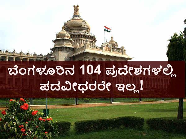 ರಾಜಧಾನಿ ಬೆಂಗಳೂರಿನ 104 ಪ್ರದೇಶದಲ್ಲಿ ಪದವೀಧರರೇ ಇಲ್ಲ