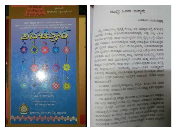 ಬರಗೂರರ ಪಠ್ಯದಲ್ಲಿ ಸೈನಿಕರಿಗೆ ಅವಮಾನ: ಇಂಥ ಪಾಠ ಬೇಕಾ?