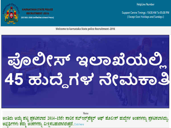 ಕರ್ನಾಟಕ ಪೊಲೀಸ್ ಇಲಾಖೆಯಲ್ಲಿ 45 ಸಬ್ ಇನ್ಸ್ಪೆಕ್ಟರ್ ಹುದ್ದೆಗಳ ನೇಮಕಾತಿ