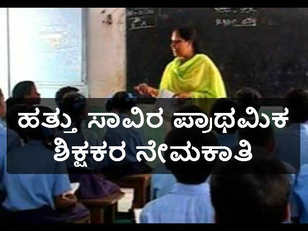 ಹಿರಿಯ ಪ್ರಾಥಮಿಕ ಶಾಲಾ ಶಿಕ್ಷಕರ ನೇಮಕಾತಿ