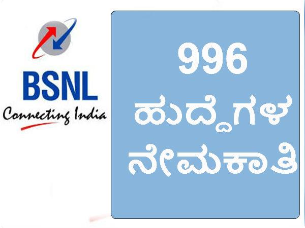 ಬಿಎಸ್ಎನ್ಎಲ್: 996 ಹುದ್ದೆಗಳ ನೇಮಕಾತಿಗೆ ಅರ್ಜಿ ಅಹ್ವಾನ