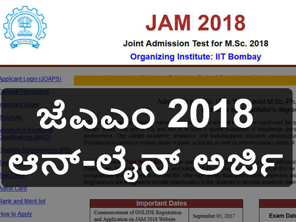 ಜೆಎಎಂ (ಜಾಮ್)-2018