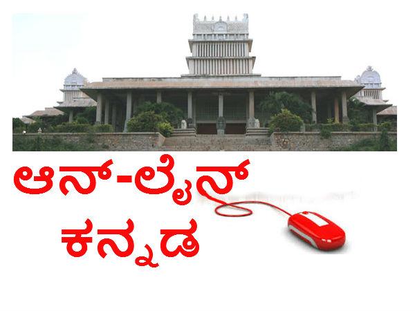 ಆನ್-ಲೈನ್ ಕನ್ನಡ