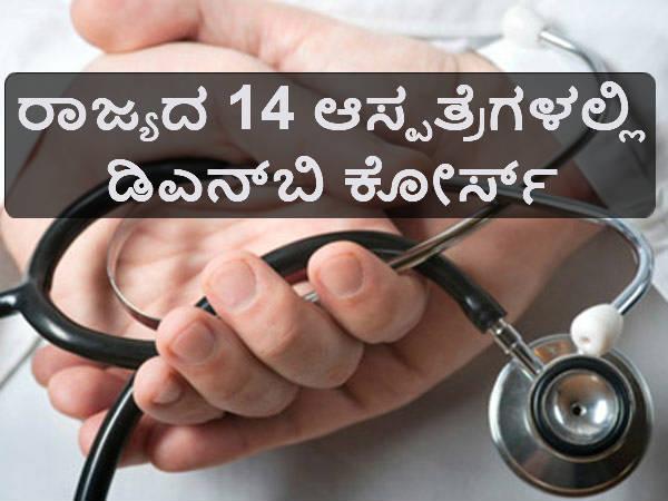 ರಾಜ್ಯದ 14 ಆಸ್ಪತ್ರೆಗಳಲ್ಲಿ ಡಿಎನ್ಬಿ ಕೋರ್ಸ್
