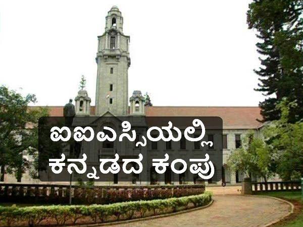 ಐಐಎಸ್ಸಿಯಲ್ಲಿ ಕನ್ನಡ ಭಾಷೆ