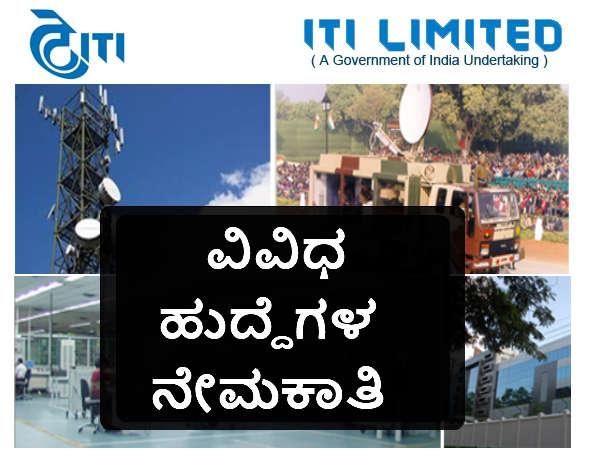 ಐಟಿಐ ಟೆಲಿಕಾಂ ಕಂಪನಿ ನೇಮಕಾತಿ