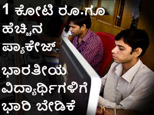 ಭಾರತೀಯ ವಿದ್ಯಾರ್ಥಿಗಳ ಮೇಲೆ ಮೈಕ್ರೋಸಾಫ್ಟ್ ಕಣ್ಣು