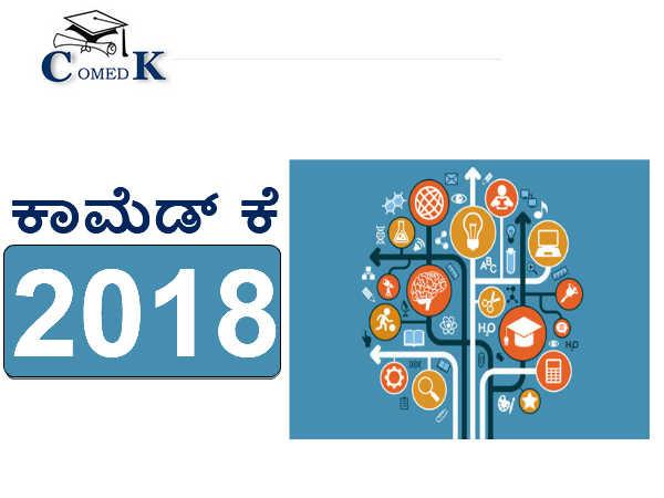 ಕಾಮೆಡ್ ಕೆ 2018
