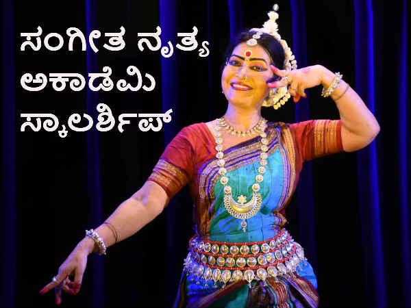 ಸಂಗೀತ ನೃತ್ಯ ಅಕಾಡೆಮಿ ಸ್ಕಾಲರ್ಶಿಪ್