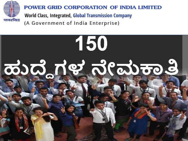 ಪವರ್ ಗ್ರಿಡ್ ಕಾರ್ಪೊರೇಶನ್ ಆಫ್ ಇಂಡಿಯಾ: 150 ಹುದ್ದೆಗಳ ನೇಮಕಾತಿ