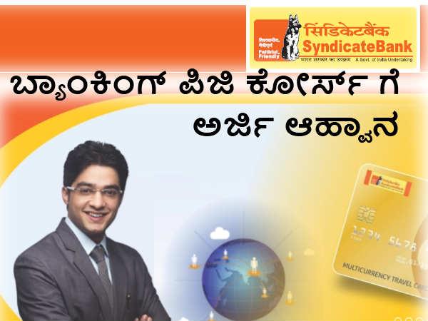 ಸಿಂಡಿಕೇಟ್ ಬ್ಯಾಂಕ್: ಬ್ಯಾಂಕಿಂಗ್ ಪಿಜಿ ಕೋರ್ಸ್