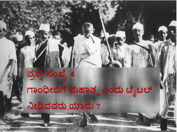 Gandhi Jayanthi 2020: ಗಾಂಧೀಜಿಗೆ ಮಹಾತ್ಮ ಎಂದು ಟೈಟಲ್ ನೀಡಿದವರು ಯಾರು ?