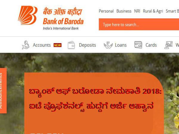 ಬ್ಯಾಂಕ್ ಆಫ್ ಬರೋಡಾ ನೇಮಕಾತಿ 2018: ಐಟಿ ಪ್ರೊಫೆಶನಲ್ಸ್ ಹುದ್ದೆಗೆ ಅರ್ಜಿ ಆಹ್ವಾನ