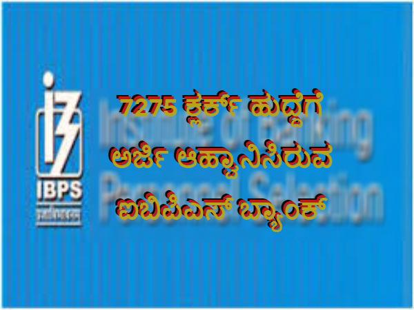 7275 ಕ್ಲರ್ಕ್ ಹುದ್ದೆಗೆ ಅರ್ಜಿ ಆಹ್ವಾನಿಸಿರುವ ಐಬಿಪಿಎಸ್ ಬ್ಯಾಂಕ್