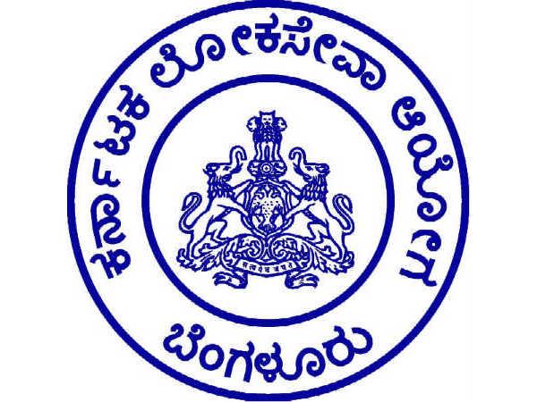 ಕರ್ನಾಟಕ ಲೋಕಾ ಸೇವಾ ಆಯೋಗ ನೇಮಕಾತಿ