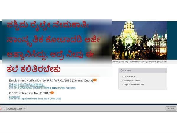 ಪಶ್ಚಿಮ ರೈಲ್ವೇ ನೇಮಕಾತಿ: ಸಾಂಸ್ಕೃತಿಕ ಕೋಟಾದಡಿ ಅರ್ಜಿ ಆಹ್ವಾನಿಸಿದ್ದು, ಈ ಕಲೆ ನೀವು ಕಲಿತಿರಬೇಕು