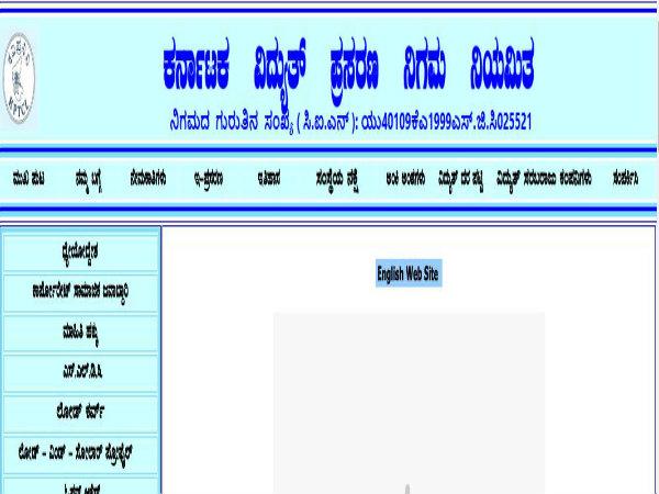 ಕರ್ನಾಟಕ ವಿದ್ಯುತ್ ಸರಬರಾಜು ನಿಗಮದಲ್ಲಿ ಉದ್ಯೋಗಾವಕಾಶ