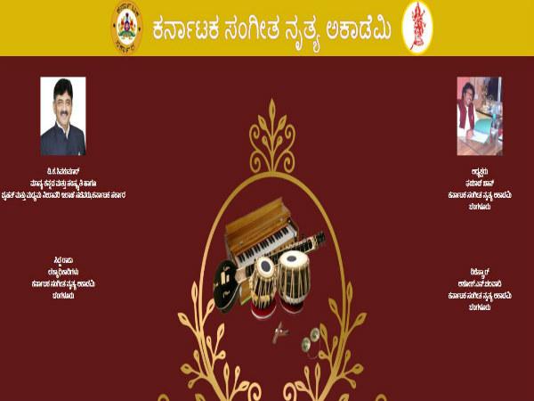 ಕರ್ನಾಟಕ ಸಂಗೀತ ನೃತ್ಯ ಅಕಾಡೆಮಿಯು 2019-20 ನೇ ಸಾಲಿನ ಸಂಗೀತ ತರಬೇತಿಗೆ ಅರ್ಜಿ ಆಹ್ವಾನ