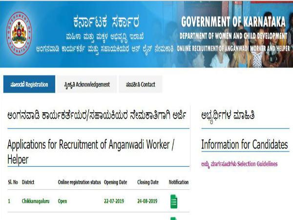 ಚಿಕ್ಕಮಗಳೂರು ಜಿಲ್ಲೆಯಲ್ಲಿ 74 ಅಂಗನವಾಡಿ ಕಾರ್ಯಕರ್ತೆ ಮತ್ತು ಸಹಾಯಕಿ ಹುದ್ದೆಗಳಿಗೆ ಅರ್ಜಿ ಆಹ್ವಾನಿಸಲಾಗಿದೆ