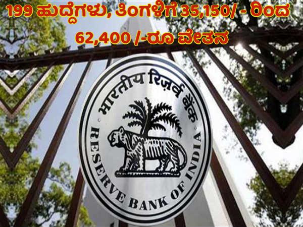RBI Recruitment 2019 : 199 ಗ್ರೇಡ್ -ಬಿ ಅಧಿಕಾರಿ ಹುದ್ದೆಗಳಿಗೆ ಅರ್ಜಿ ಆಹ್ವಾನ
