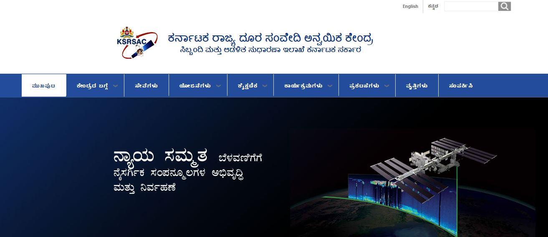 ಕರ್ನಾಟಕ ರಾಜ್ಯ ದೂರ ಸಂವೇದಿ ಅನ್ವಯಿಕ ಕೇಂದ್ರ (KSRSAC)ದಲ್ಲಿ 68 ವಿವಿಧ ಹುದ್ದೆಗಳ ನೇಮಕಾತಿ
