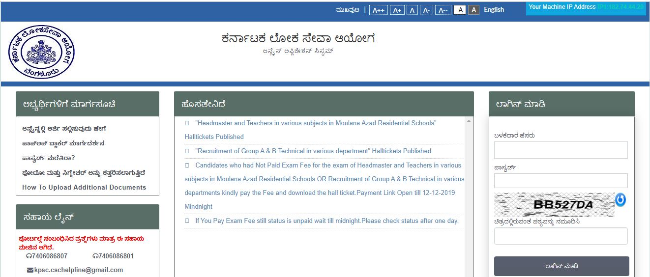 KPSC Admit Card 2019: ಗ್ರೂಪ್